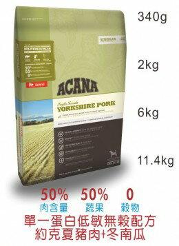 愛肯拿ACANA 全犬單一蛋白低敏無穀 約克夏豬肉+冬南瓜【6kg】【11.4kg】