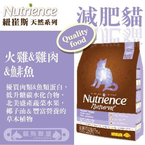 +貓狗樂園+ Nutrience紐崔斯【天然系列。減肥貓火雞肉。2.5公斤】930元 - 限時優惠好康折扣