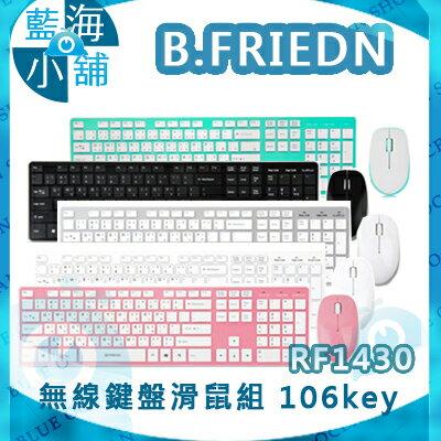 B-FRIEND 茂林 RF1430 SET無線鍵鼠組合 多色選擇