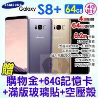 Samsung 三星到Samsung Galaxy S8 PLUS 4G/64G 贈購物金+64G記憶卡+滿版玻璃貼+空壓殼 6.2吋 雙卡 智慧型手機