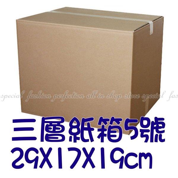 三層紙箱KK+5號29X17X19超商紙箱 快遞箱 搬家紙箱 宅配箱 便利箱 紙盒 瓦楞紙箱【GW466】◎123便利屋◎