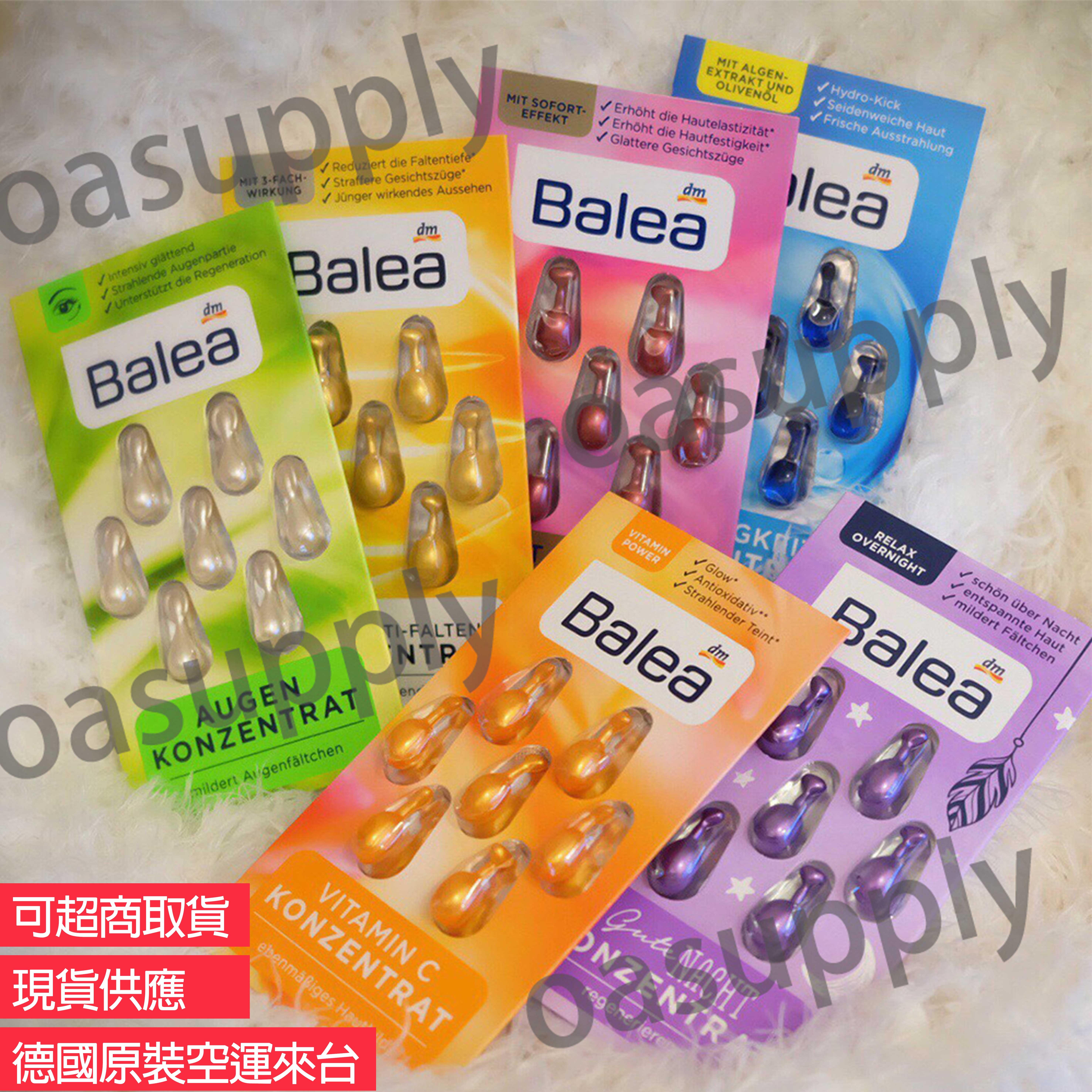 德國原裝 Balea 精華素膠囊(7粒裝)*任選5件出貨*