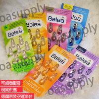 德國原裝 Balea 精華素膠囊(7粒裝)*任選5件出貨* 0