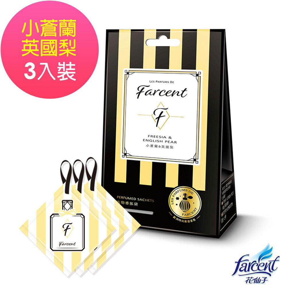 買就抽機票【Farcent香水】衣物香氛袋(3入/組)-小蒼蘭英國梨