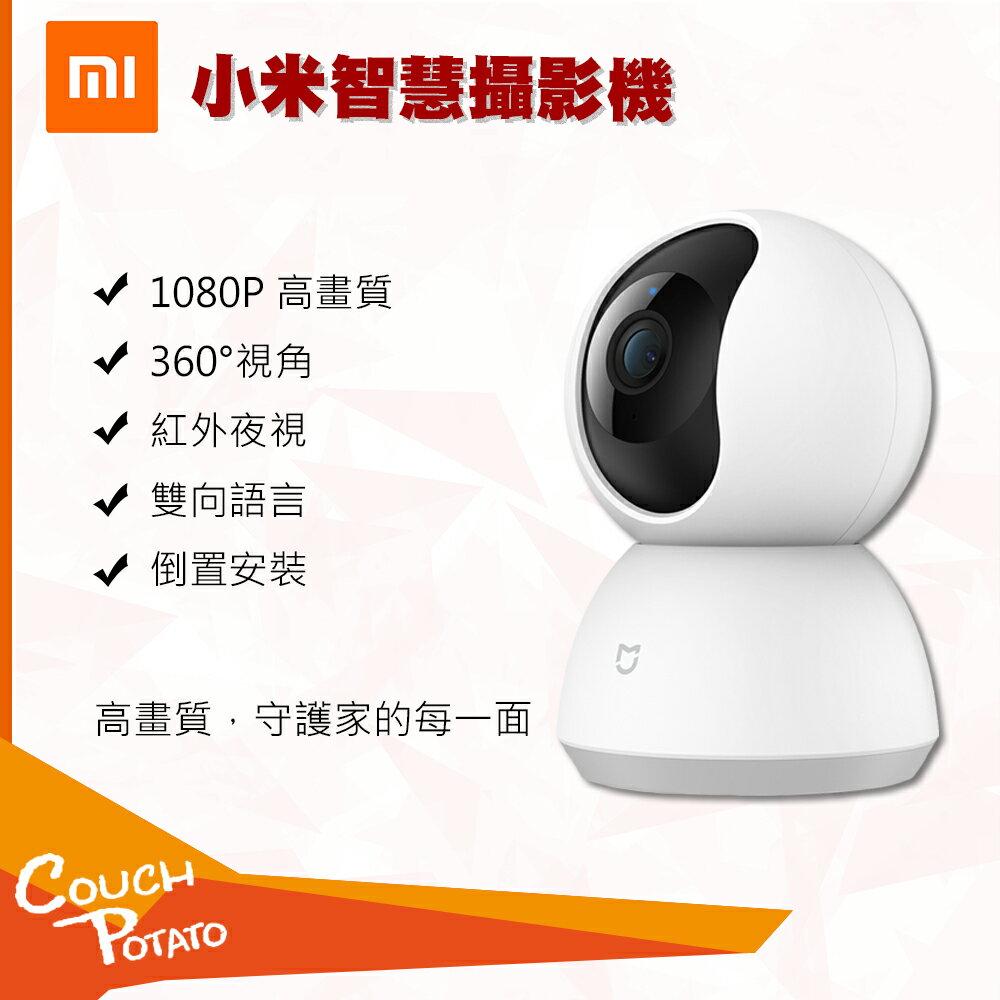【MI】米家攝影機 雲台版 1080P 小米攝影機 錄影機 監視器 雙向語音 智能攝影機 APP控制