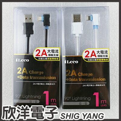 ※ 欣洋電子 ※ iLeco 90度 Lightning 2A手機平板大電流傳輸線1m (ILE-ALL9100) / 兩款色系 自由選購 iPhone6/iPhone5/iPad mini/i6