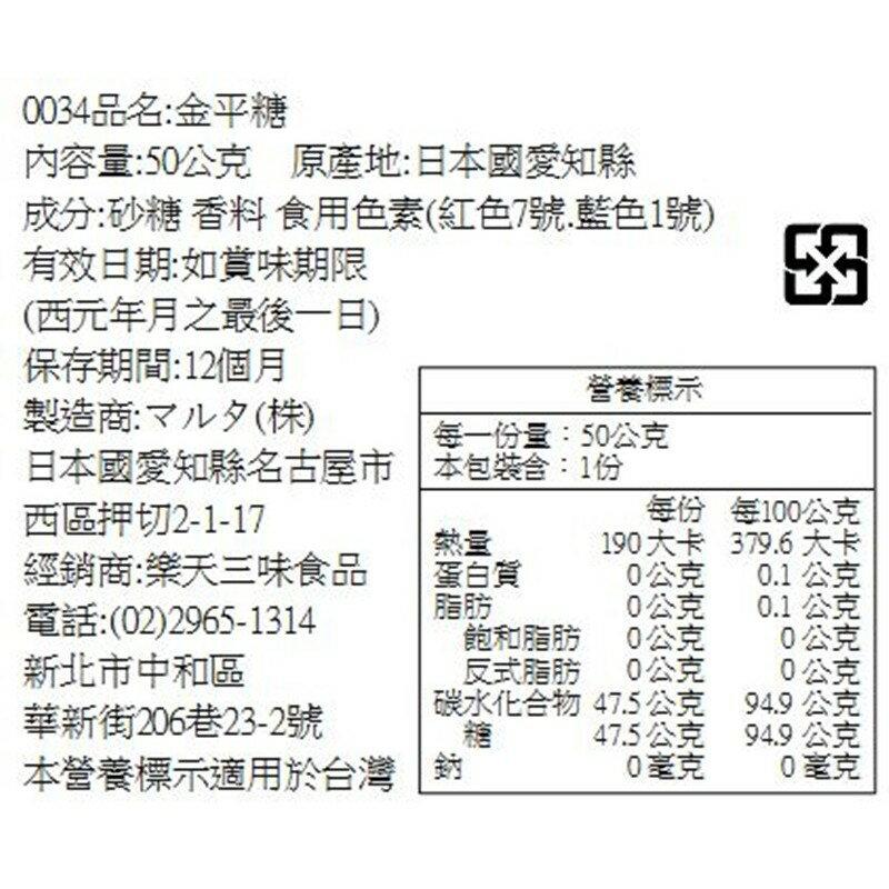 丸田金平糖罐 50g【4977831000034】(日本糖果)