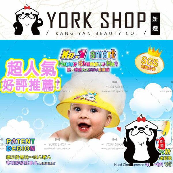 第一寶寶【專利洗頭帽】嬰兒浴帽洗髮帽 鬆緊帶彈性調頭圍 ❤ 姍伶