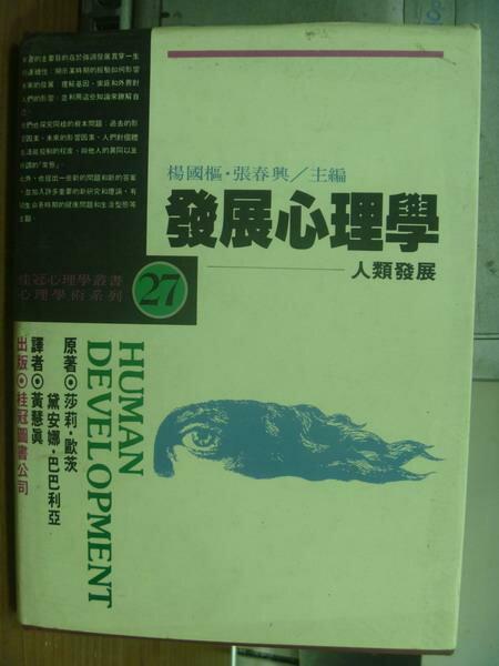 【書寶二手書T6/心理_PBB】發展心理學-人類發展_莎莉溫德寇斯歐茨_1990年