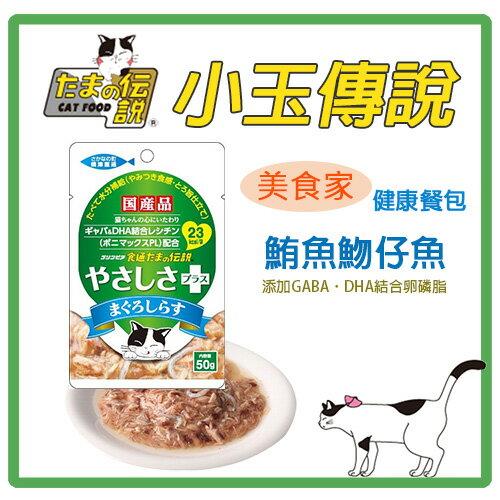 【力奇】日本三洋 小玉傳說-美食家健康餐包-鮪魚+吻仔魚(66) 50g-48元 >可超取 (C002J32)
