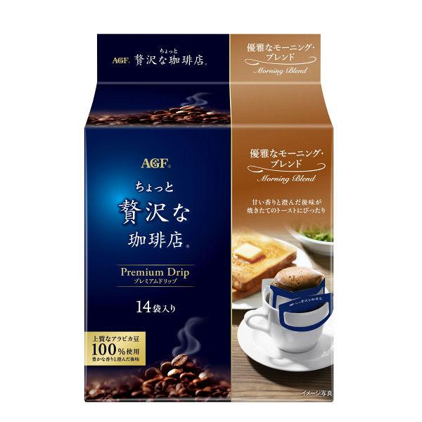 【AGF Maxim】華麗濾式濾掛咖啡-濃郁14入 112g 黑咖啡 研磨咖啡粉 3.18-4 / 7店休 暫停出貨 1
