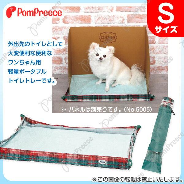 ayumi愛犬生活-寵物精品館:《日本Pompreece》寵物外出攜帶用尿布盆5002尿盆S色-蘇格蘭格子色寵物外出好幫手[預購]