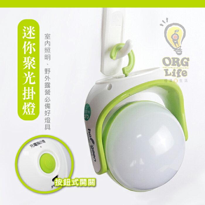 ORG《SD1863e》充電式~360度旋轉 超聚光 露營燈 吊掛燈 手提燈 緊急照明燈 強光手電筒 手電筒 移動掛燈 0