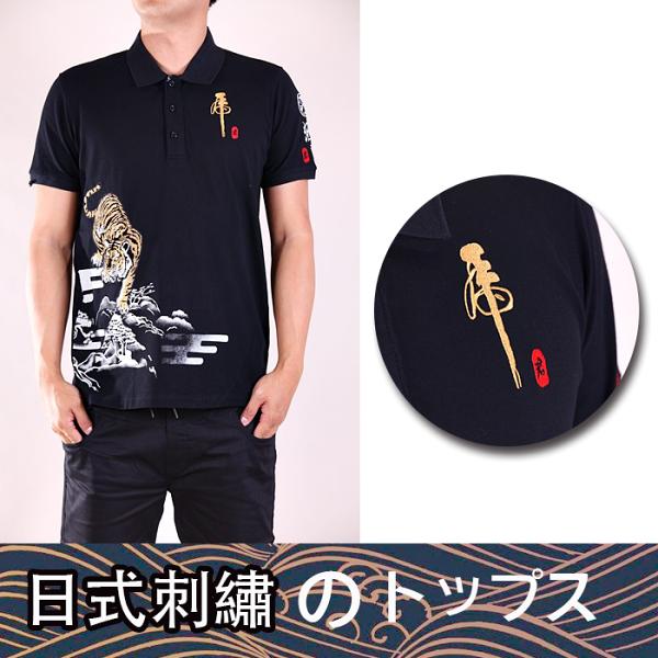 【CS衣舖】日式風格立體刺繡高質感涼爽短袖POLO衫8088