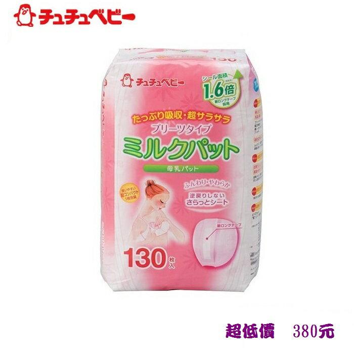 *美馨兒* 啾啾 CHU CHU-日本原裝立體母乳防溢乳墊-130P+20P 限量加量版380元