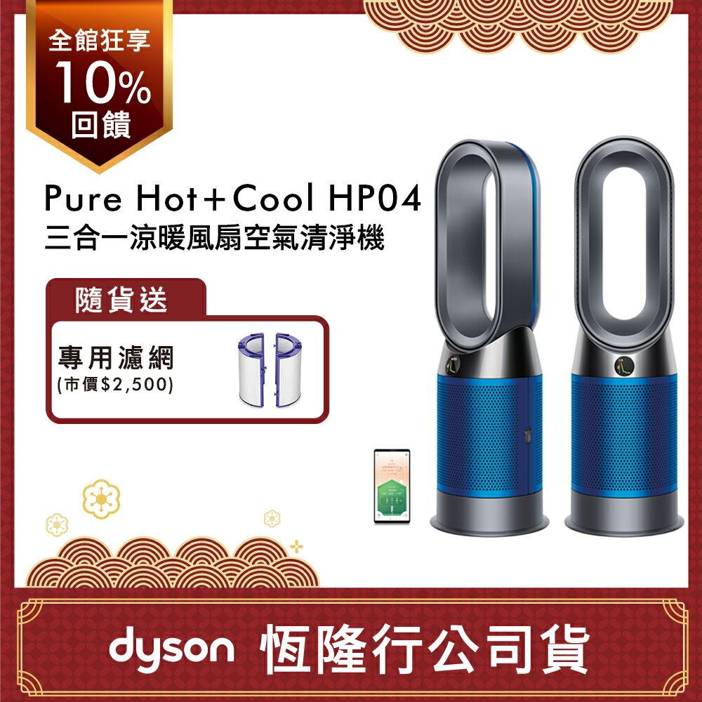 【送HEPA濾網】Dyson戴森 Pure Hot +Cool HP04 三合一涼暖空氣清淨機(科技藍)