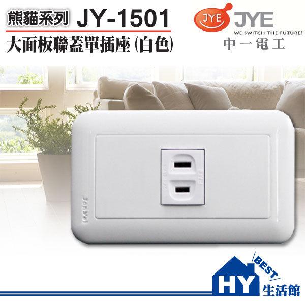 中一電工大面板插座【JY-1501單插座附蓋板】-《HY生活館》水電材料專賣店