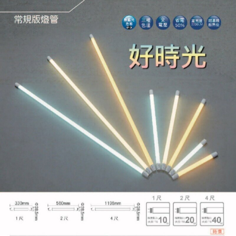 好時光~舞光 LED 教室燈 4尺雙管 黑板燈 吊燈 吸頂燈日光燈 無藍光危害 燈管、吊管另計 適用於教室 廠房