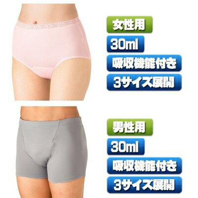【PIGEON貝親】抗菌吸收內褲(60ml)女款/男款