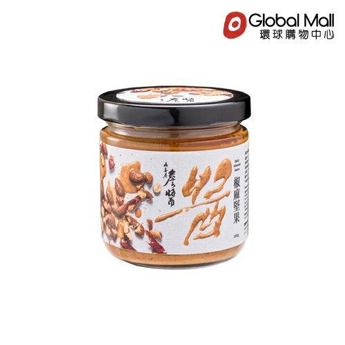 【詹醬】山喜屋_椒麻堅果醬 180g