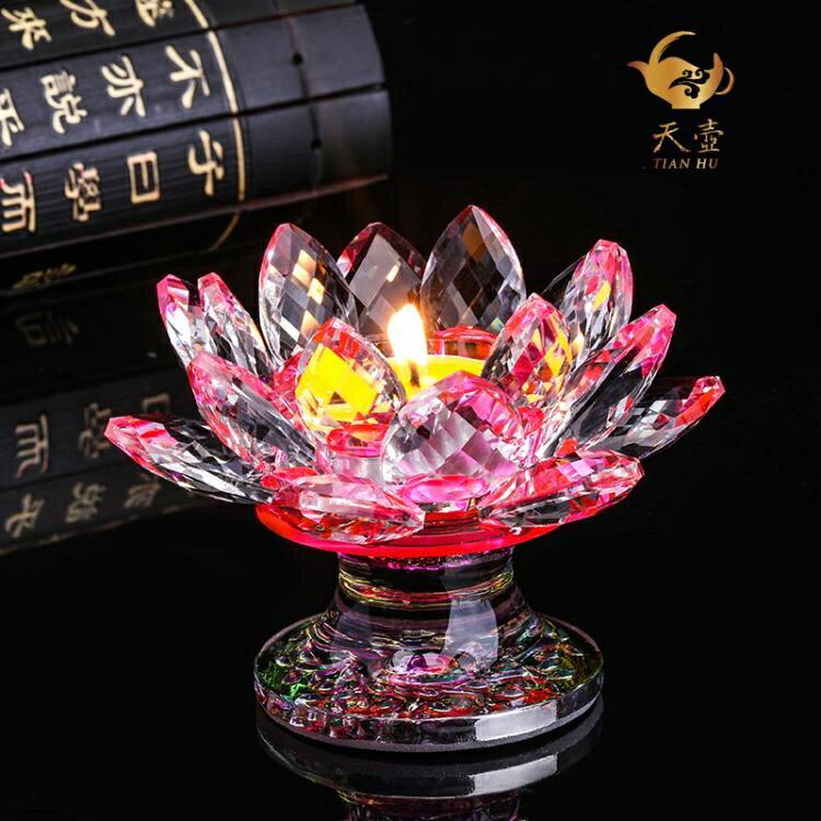 水晶玻璃蓮花燭台酥油燈座水晶蠟燭台擺件佛貢燈長明燈供佛燈家用