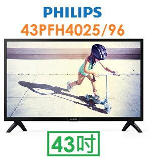 【原廠現貨】飛利浦Philips43吋FHD顯示器電視(43PFH405296)