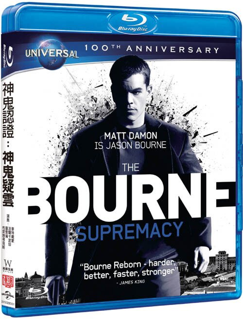 神鬼認證2:神鬼疑雲 The Bourne Supremacy (BD)
