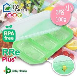 [ Baby House ] 愛兒房 JMGreen 新鮮凍RRePlus副食品冷凍記錄儲存分裝盒(3格-100g) (小) JM GREEN【愛兒房生活館】