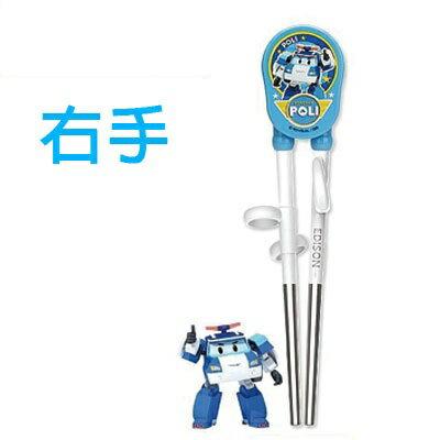 韓國 Edison 愛迪生 兒童不鏽鋼學習筷- Poli 救援小英雄-波力(右手)