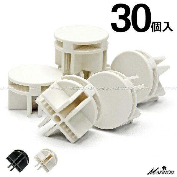 零件|30入圓型接頭-魔術方塊專用│日本MAKINOU 台灣製 衣櫥鞋櫃書櫃書架 卡榫 牧野丁丁