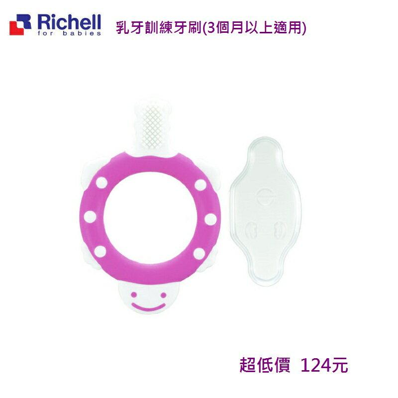 *美馨兒*日本Richell利其爾-乳牙訓練牙刷(3個月以上適用) 112元