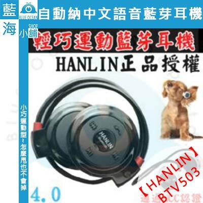 ~HANLIN~BTV503 4.0 ~藍芽耳機  音樂 通話~藍牙  小巧自動收納 型耳