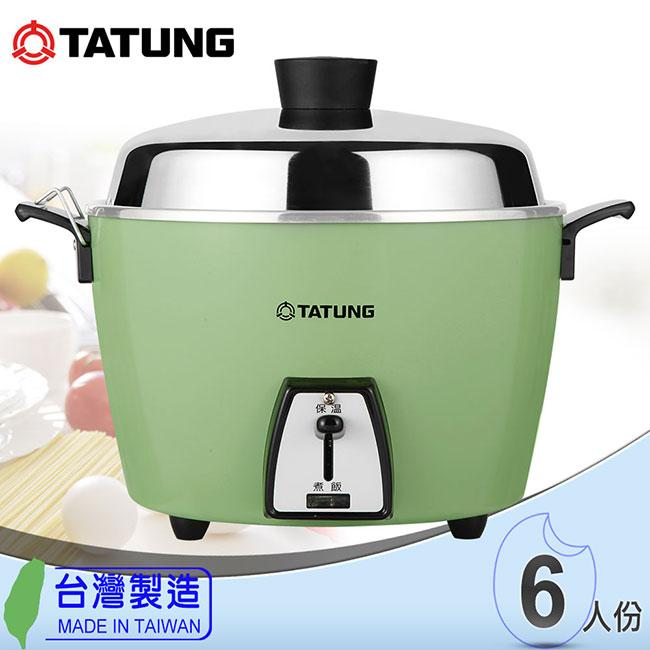 【大同TATUNG】6人份不鏽鋼內鍋電鍋。翠綠色 TAC-06L-DG