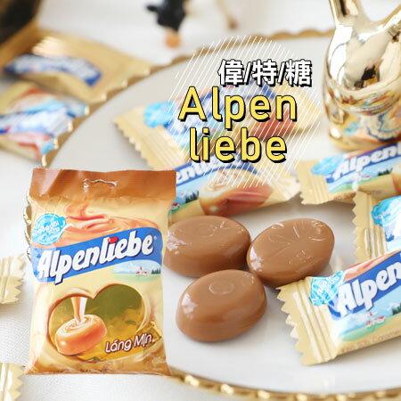 越南Alpenliebe偉特糖120g糖果硬糖焦糖牛奶糖原味糖果【N102962】
