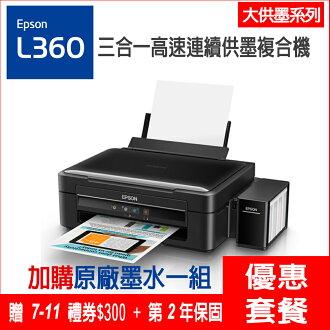 【最高現折$850】EPSON L360 三合一高速原廠連續供墨印表機 11/30 前加購墨水上網登錄贈 7-11 禮券300元+延長保固