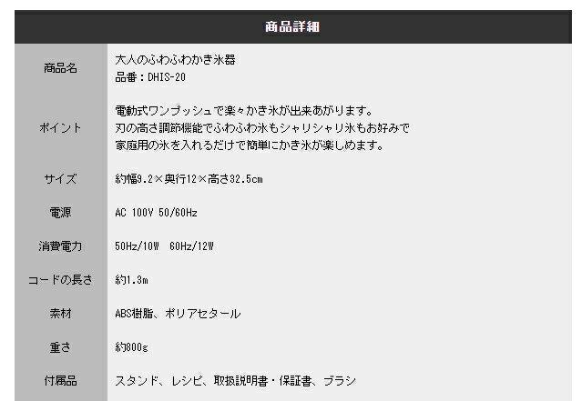日本DOSHISHA 夏天必備 手持電動刨冰機  /  DHIS-20 。共2色-日本必買 日本樂天代購 /  件件含運 7