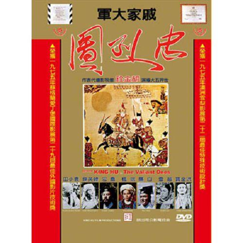 忠烈圖DVD