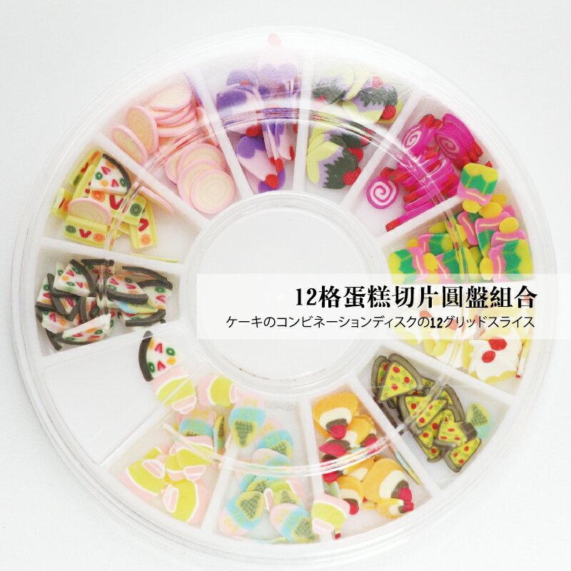 12格蛋糕切片圓盤組合#43(尺寸顏色隨機出)
