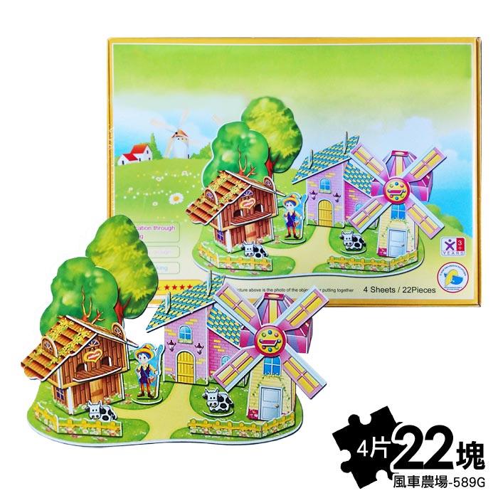 【Love Buy】3D立體造型拼圖_(風車農場-589G)(拼裝尺寸(小)約28x19x17cm)