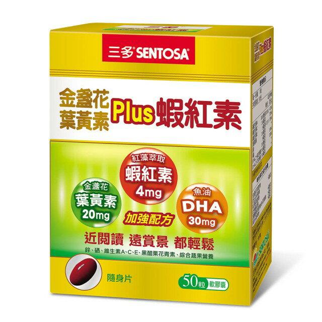 三多 金盞花葉黃素Plus蝦紅素軟膠囊 50粒 【德芳保健藥妝】