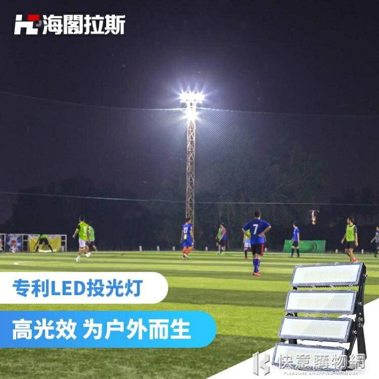 超亮LED投光燈戶外100瓦200W防水泛光燈大功率射燈球場照明庭院燈特惠促銷