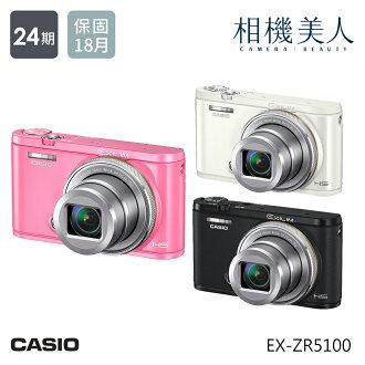 【64G套餐】CASIO ZR5100 WIFI 贈SanDisk 64G+電池+座充+原廠相機包+清潔組+讀卡機+小腳架+保護貼  新一代  WIFI 傳輸 翻轉螢幕 美肌 美顏 自拍神器