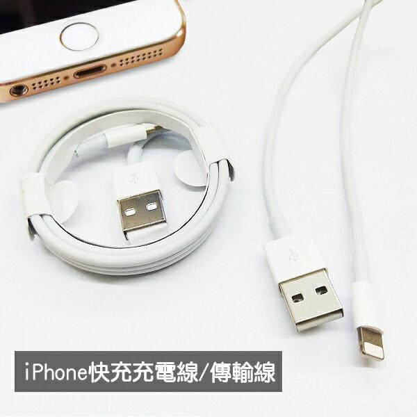 iPhone快充傳輸線 充電線 USB線 蘋果充電線 快速充電 iPhone充電線 iPhoneXR 蘋果傳輸線 贈品禮品