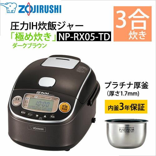 日本象印Zojirushi/小容量壓力IH電鍋/NP-RX05-TD。共1色-日本必買 代購/日本樂天代購(42445*4.7)