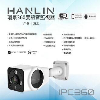 環景監視器 戶外防水 360度 HANLIN-IPC360 手機操控 雙向語音 真高清960P 一台抵四台 插卡 夜視