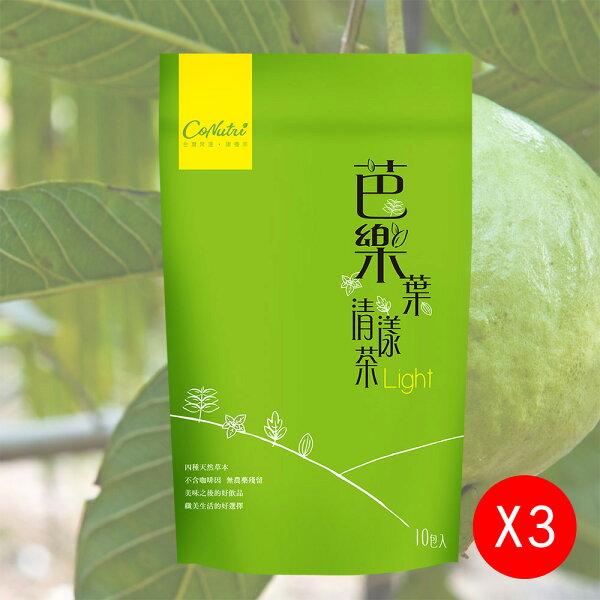 免運【台灣常溫】芭樂葉清漾茶3袋組