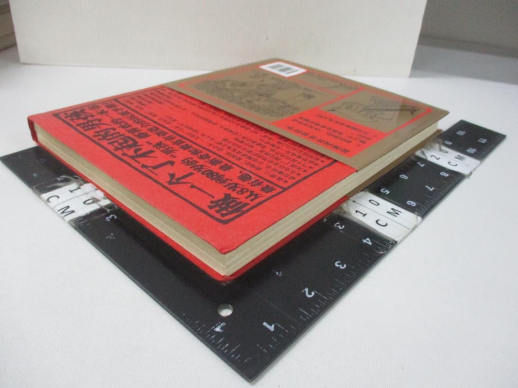【書寶二手書T1/少年童書_DLQ】男孩的冒險書(典藏版)_哈爾‧伊古爾登