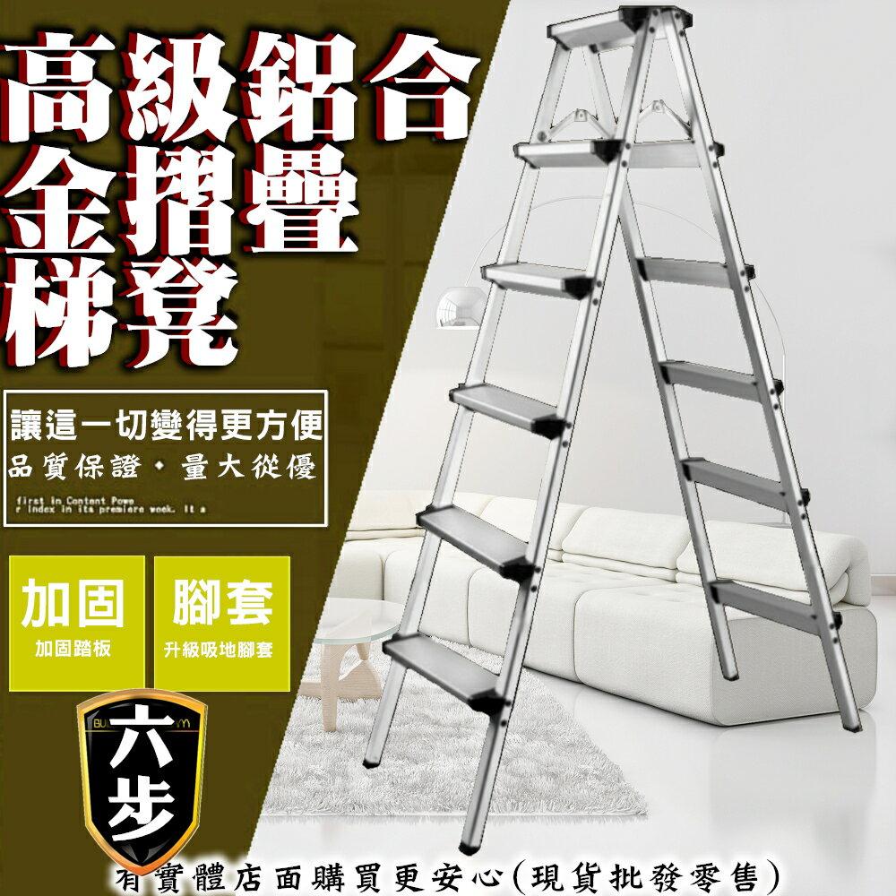8038-118--興雲網購【六步鋁合金折疊梯凳】關節梯 人字梯 雙側梯子 折疊扶梯 步梯 工程梯子 家用樓梯