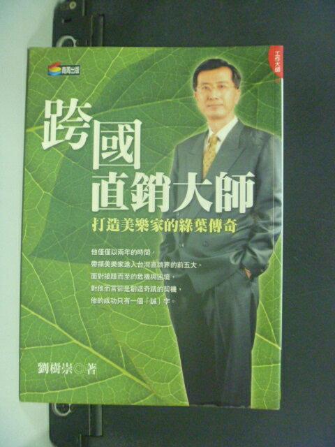 【書寶二手書T5/行銷_NIX】跨國直銷大師_劉樹崇/著