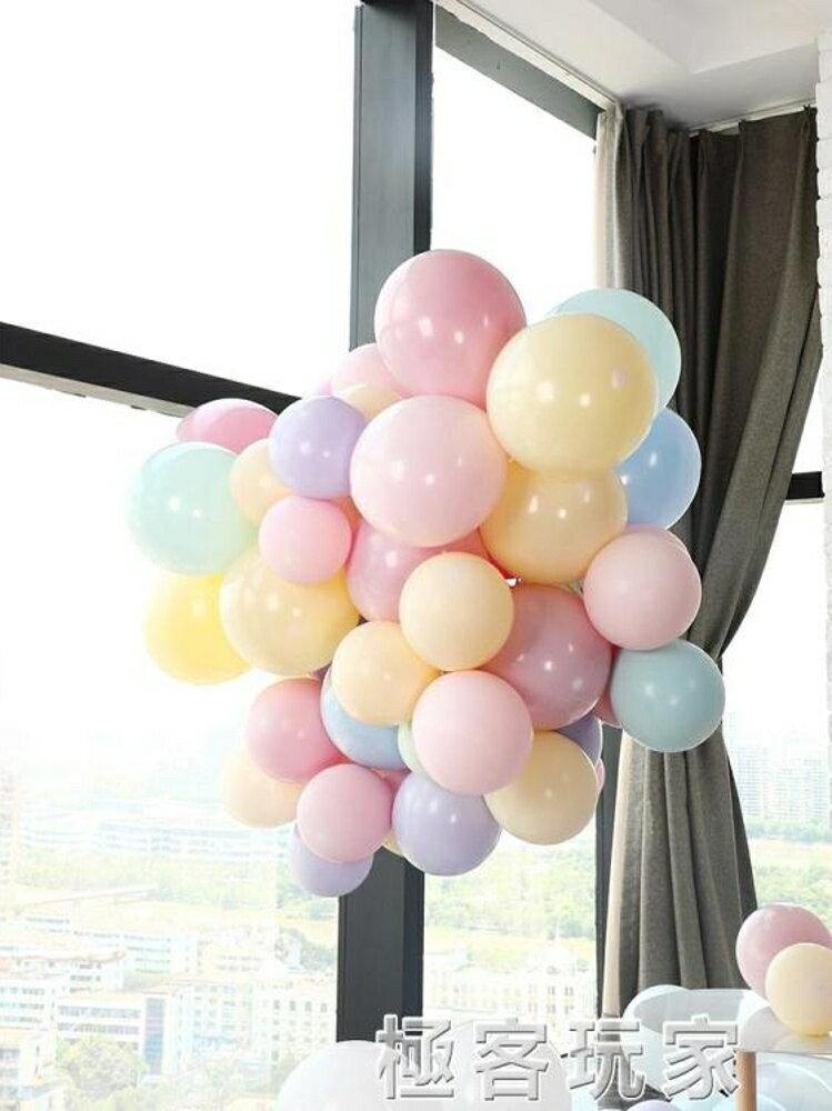 菲尋馬卡龍色氣球創意婚禮結婚房間兒童生日派對場景布置裝飾用品 極客玩家